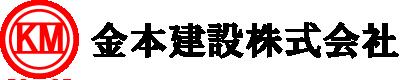 kanemoto-logo